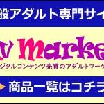 デジテンツ運営終了 → 新サイト「そふといちば」運営開始!